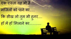 Hindi Sad Shayari Images Pics Wallpaper For Life