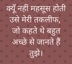 Hindi Sad Shayari Images Pics Wallpaper With Life Quotes