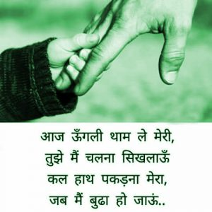 Hindi Sad Shayari Images Photo pics for Life
