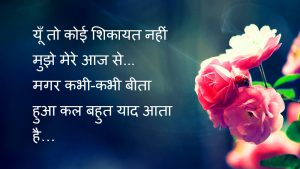 Whatsapp DP Profile Images Wallpaper Pic Free Download for Facebook In Hindi Quotes