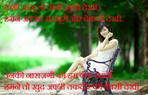 Best Hindi ShayariWhatsapp DP Profile Images Photo Pictures
