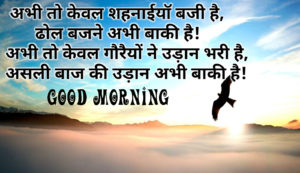 Good Morning Success Quotes In Hindi Wallpaper Pics Download