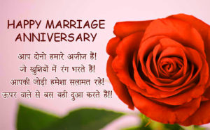 Happy Wedding Marriage Anniversary Image Pictures Wallpaper Download