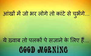 Hindi Good Morning Quotes With Images Wallpaper Pics Download