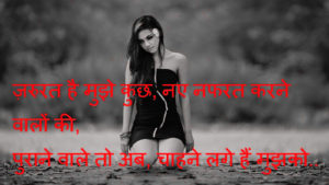 Hindi Love Sad Romantic shayari images Wallpaper Pics Download for Whasapp