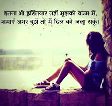 Hindi Sad Shayari Images Wallpaper Pictures Free Download