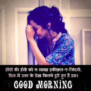 Hindi Shayari Good Morning Images Pictures Wallpaper for Whatsapp