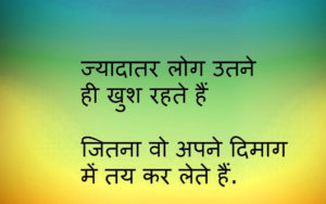 Best Hindi Quotes Whatsapp DP Profile Images Pics Pictures HD Download