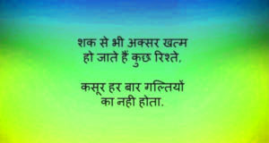 Best Hindi Quotes Whatsapp DP Profile Images Wallpaper Pictures for Facebook