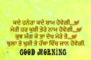 Punjabi Good Morning Images Wallpaper Pic Dow load