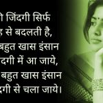 शायरी हिंदी 144+ Hindi True sad shayari images Photo Pics for Lover