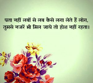 Hindi True sad shayari images Wallpaper Pics Download