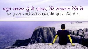Hindi True sad shayari images Pics Wallpaper Download