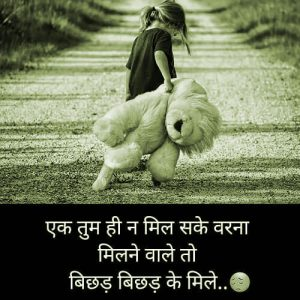 Hindi True sad shayari images Photo Pics HD Download