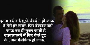 Hindi True sad shayari images Wallpaper pictures