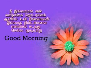 Tamil Good Morning Images Photo Pics HD