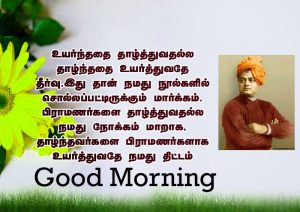 Tamil Good Morning Images Wallpaper pictures Download