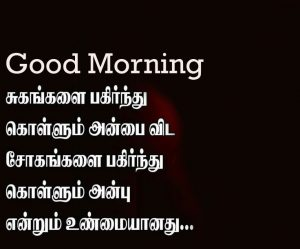 Good morning top picture funny quotes in tamil