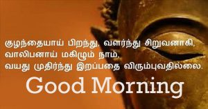 Tamil Good Morning Images Wallpaper pics Download