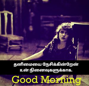 Tamil Good Morning Images Wallpaper pics Hd