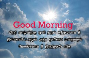 Tamil Good Morning Images Wallpaper With Sunrise