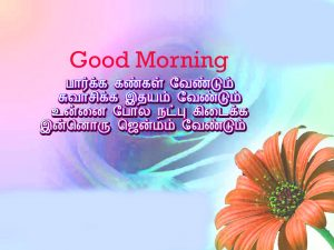 Tamil Good Morning Images photo Pics Wallpaper