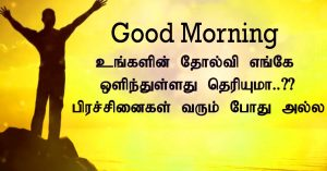 Tamil Good Morning Images Wallpaper Pictures Pics HD