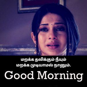 Tamil Good Morning Images photo Pics Free Download
