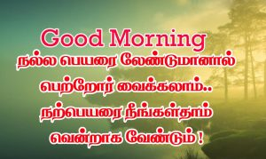 Tamil Good Morning Images Photo Pictures Download