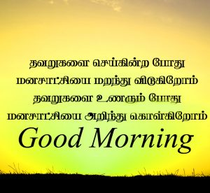 Tamil Good Morning Images Wallpaper Pics HD Download