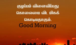 Tamil Good Morning Images Wallpaper Pictures Pics