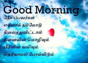 Tamil Good Morning Images Photo for Facebook