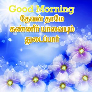 Tamil Good Morning Images photo HD Download