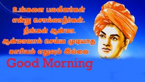 Tamil Good Morning Images Wallpaper Pictures