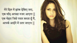 Hindi Shayari Images Photo for Whatsapp