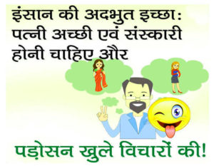 Hindi Funny Comments Images Wallpaper Pics Download