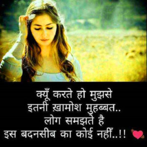 Hindi Shayari Images Pictures for Whatsapp