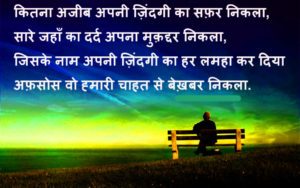 Hindi Love Shayari Pica Wallpaper for Whatsapp