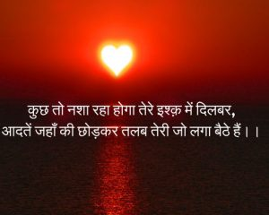 शायरी  Hindi Shayari Images Wallpaper Pics Free Download