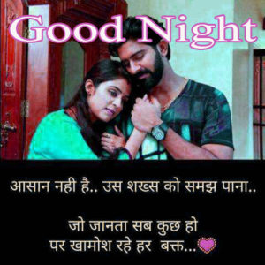 Good Night Images With Hindi Sad Love Romantic Shayari pictures for Love Couple