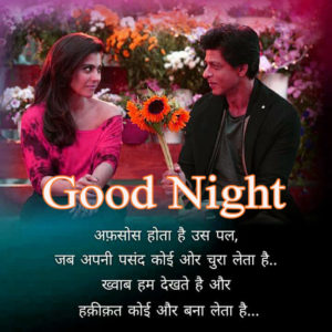 Good Night Images With Hindi Sad Love Romantic Shayari Photo Pictures Free Download