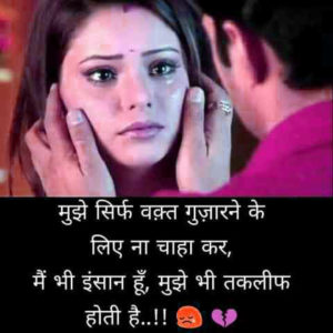 Hindi Romantic Love Status Images photo for Whatsaap
