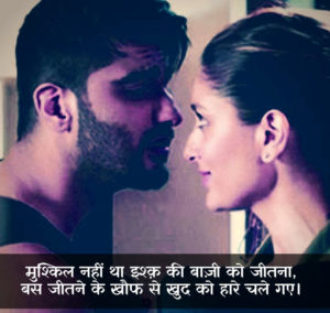 Hindi Romantic Love Status Images Pictures Photo for Whatsapp