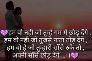 Hindi Romantic Love Status Images Pictures for Facebook