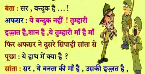 hindi-jokes-latest