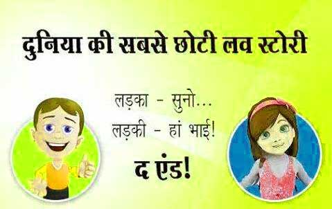 hindi-jokes-in-picture