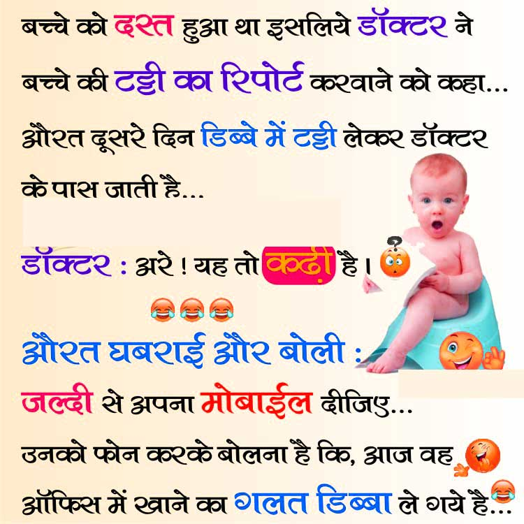 Latest Kids Jokes Images Photo Pictures Pics HD For Whatsaap/Facebook