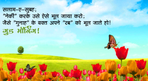 gud morning wallpaper Images photo Pictures Pics free
