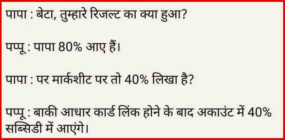 Funny Comment In Hindi