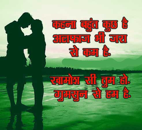 love quotes Pictures Images Wallpaper Pics HD In Hindi